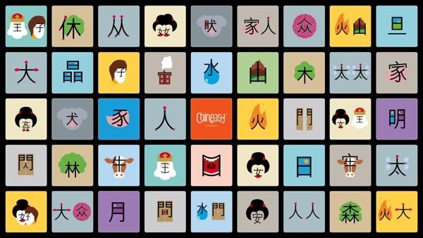 Chineasy, la forma fácil y divertida para aprender chino