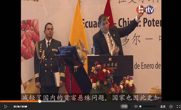 Visita del Presidente de la República del Ecuador a Shanghai