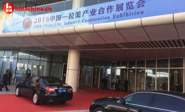 X Cumbre de Negocios China-LAC 中国——拉美企业家高峰展览会