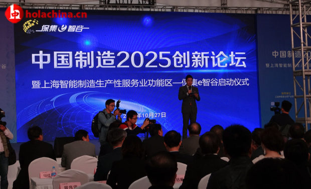 Se inaugura Parque Tecnológico en Shanghái – 上海科技园开幕