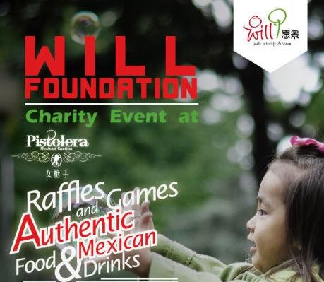 Evento de caridad para Will 慈善活动