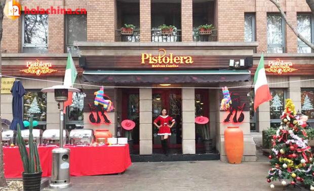 """Una fiesta muy Pistolera – 一个非常""""Pistolera""""的聚会"""