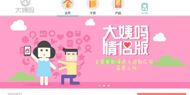 apps china